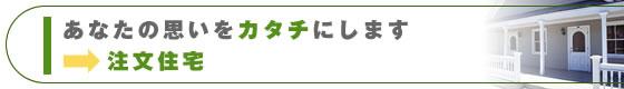 千葉 県 住宅 リフォーム 三田工務店